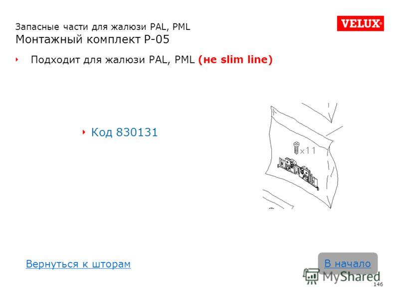 Запасные части для жалюзи PAL, PML Монтажный комплект Р-05 Подходит для жалюзи PAL, PML (не slim line) Код 830131 146 В начало Вернуться к шторам