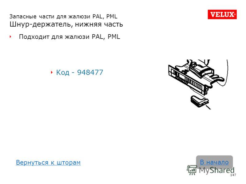 Запасные части для жалюзи PAL, PML Шнур-держатель, нижняя часть Подходит для жалюзи PAL, PML Код - 948477 147 В начало Вернуться к шторам