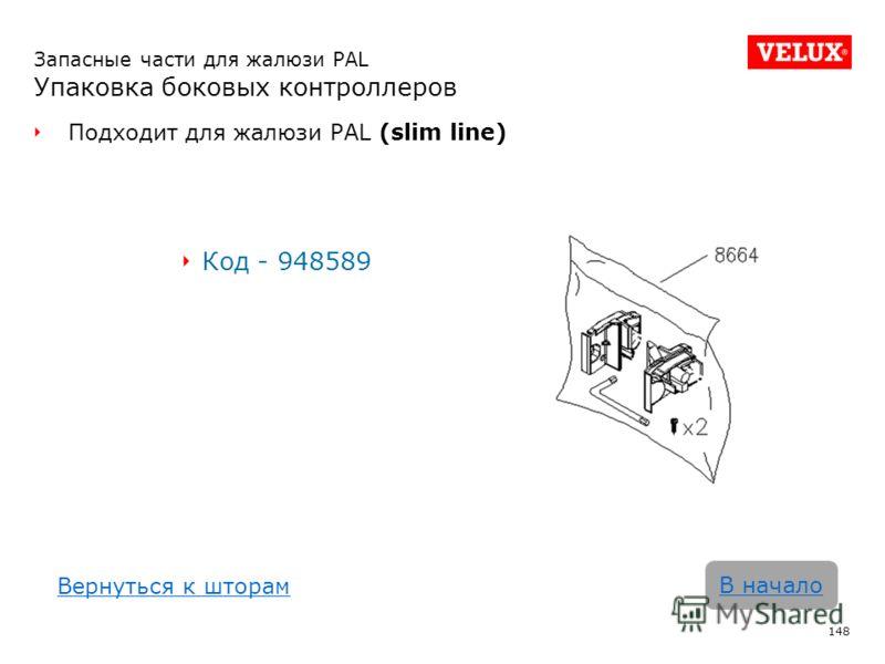 Запасные части для жалюзи PAL Упаковка боковых контроллеров Подходит для жалюзи PAL (slim line) Код - 948589 148 В начало Вернуться к шторам