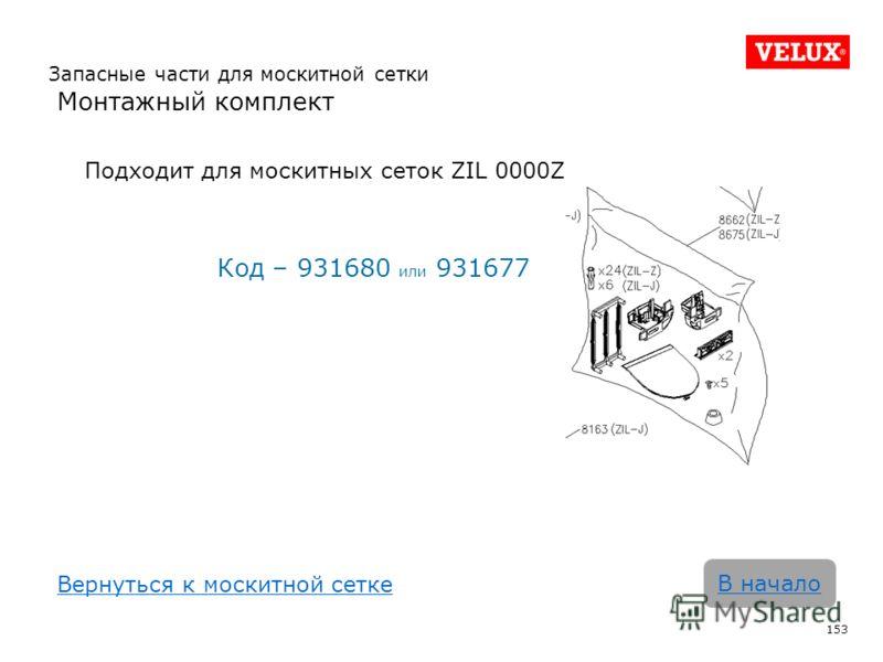 153 В начало Подходит для москитных сеток ZIL 0000Z Код – 931680 или 931677 Запасные части для москитной сетки Монтажный комплект Вернуться к москитной сетке