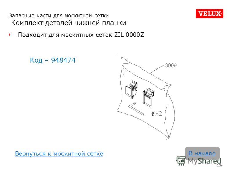 Подходит для москитных сеток ZIL 0000Z Код – 948474 154 В начало Запасные части для москитной сетки Комплект деталей нижней планки Вернуться к москитной сетке
