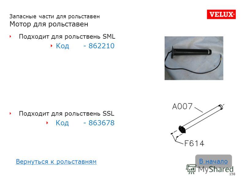 Запасные части для рольставен Мотор для рольставен Подходит для рольствень SML Код- 862210 Подходит для рольствень SSL Код- 863678 158 В начало Вернуться к рольставням