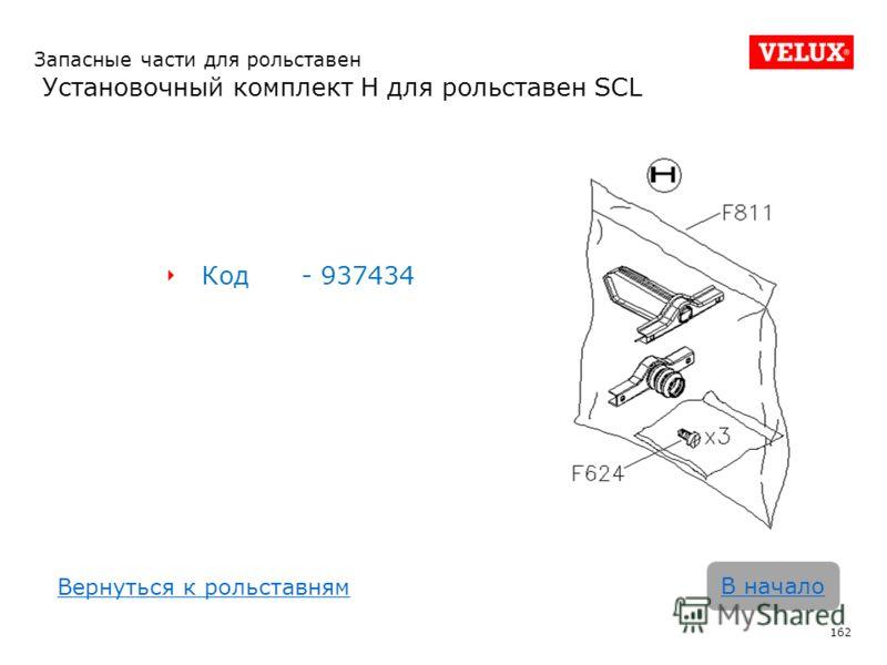 Запасные части для рольставен Установочный комплект H для рольставен SCL Код- 937434 162 В начало Вернуться к рольставням