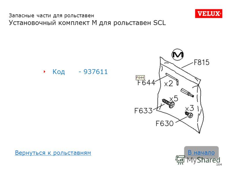 Код- 937611 164 В начало Запасные части для рольставен Установочный комплект M для рольставен SCL Вернуться к рольставням