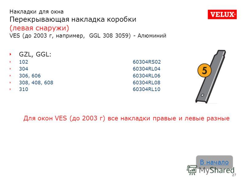 Накладки для окна Перекрывающая накладка коробки (левая снаружи) VES (до 2003 г, например, GGL 308 3059) - Алюминий 27 В начало GZL, GGL: 102 60304RS02 30460304RL04 306, 60660304RL06 308, 408, 60860304RL08 31060304RL10 Для окон VES (до 2003 г) все на