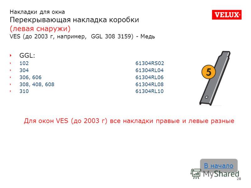 Накладки для окна Перекрывающая накладка коробки (левая снаружи) VES (до 2003 г, например, GGL 308 3159) - Медь 28 В начало GGL: 102 61304RS02 30461304RL04 306, 60661304RL06 308, 408, 60861304RL08 31061304RL10 Для окон VES (до 2003 г) все накладки пр