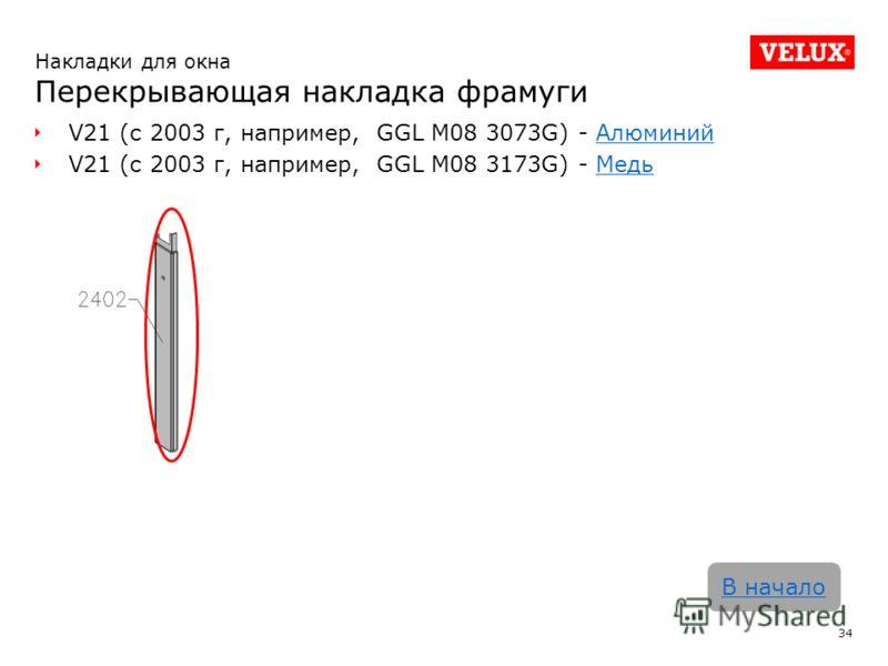 V21 (с 2003 г, например, GGL M08 3073G) - АлюминийАлюминий V21 (с 2003 г, например, GGL M08 3173G) - МедьМедь 34 В начало Накладки для окна Перекрывающая накладка фрамуги
