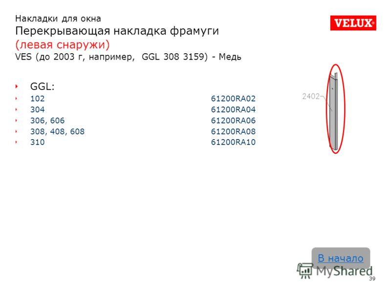 Накладки для окна Перекрывающая накладка фрамуги (левая снаружи) VES (до 2003 г, например, GGL 308 3159) - Медь 39 В начало GGL: 102 61200RA02 30461200RA04 306, 60661200RA06 308, 408, 60861200RA08 31061200RA10