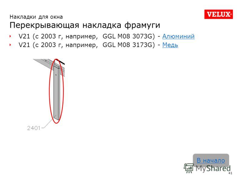 V21 (с 2003 г, например, GGL M08 3073G) - АлюминийАлюминий V21 (с 2003 г, например, GGL M08 3173G) - МедьМедь 41 В начало Накладки для окна Перекрывающая накладка фрамуги
