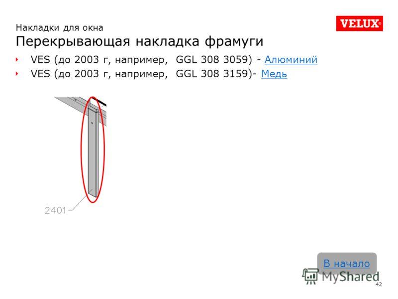 VES (до 2003 г, например, GGL 308 3059) - АлюминийАлюминий VES (до 2003 г, например, GGL 308 3159)- МедьМедь 42 В начало Накладки для окна Перекрывающая накладка фрамуги
