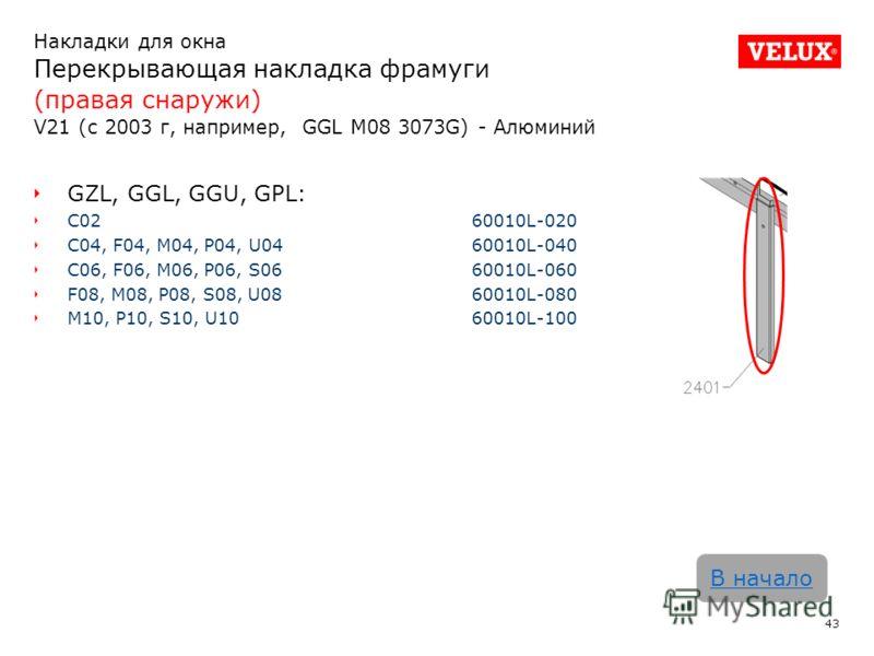 Накладки для окна Перекрывающая накладка фрамуги (правая снаружи) V21 (с 2003 г, например, GGL M08 3073G) - Алюминий 43 В начало GZL, GGL, GGU, GPL: C02 60010L-020 C04, F04, M04, P04, U0460010L-040 C06, F06, M06, P06, S0660010L-060 F08, M08, P08, S08