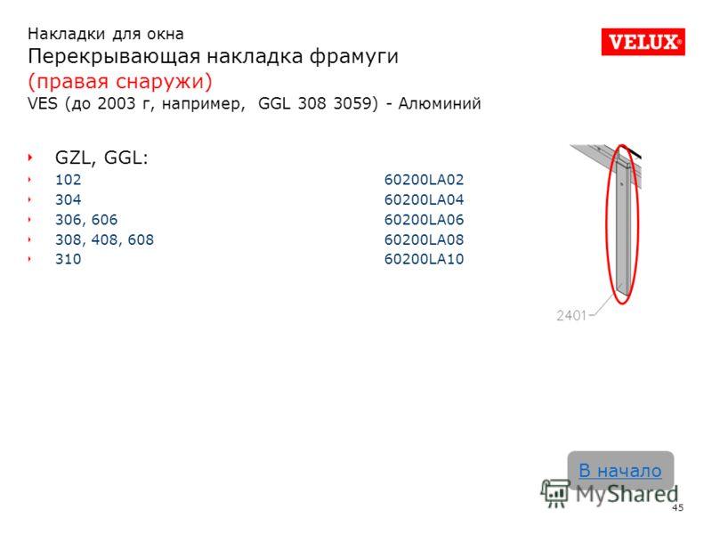 Накладки для окна Перекрывающая накладка фрамуги (правая снаружи) VES (до 2003 г, например, GGL 308 3059) - Алюминий 45 В начало GZL, GGL: 102 60200LA02 30460200LA04 306, 60660200LA06 308, 408, 60860200LA08 31060200LA10