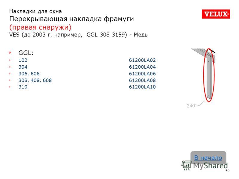 Накладки для окна Перекрывающая накладка фрамуги (правая снаружи) VES (до 2003 г, например, GGL 308 3159) - Медь 46 В начало GGL: 102 61200LA02 30461200LA04 306, 60661200LA06 308, 408, 60861200LA08 31061200LA10