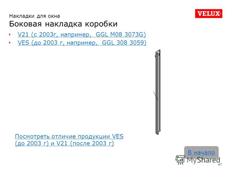V21 (с 2003г, например, GGL M08 3073G) VES (до 2003 г, например, GGL 308 3059) 47 В начало Накладки для окна Боковая накладка коробки Посмотреть отличие продукции VES (до 2003 г) и V21 (после 2003 г)