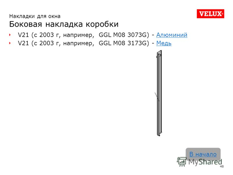 V21 (с 2003 г, например, GGL M08 3073G) - АлюминийАлюминий V21 (с 2003 г, например, GGL M08 3173G) - МедьМедь 48 В начало Накладки для окна Боковая накладка коробки