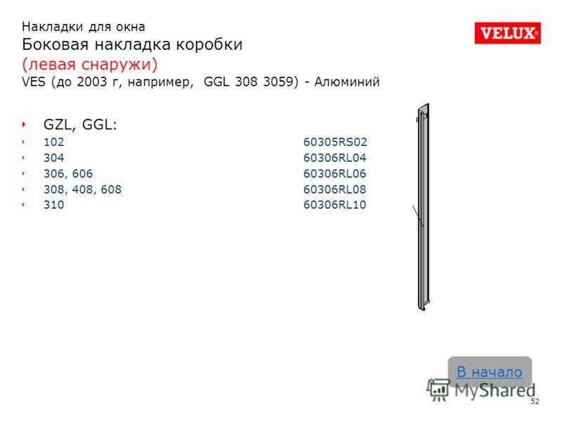 Накладки для окна Боковая накладка коробки (левая снаружи) VES (до 2003 г, например, GGL 308 3059) - Алюминий 52 В начало GZL, GGL: 102 60305RS02 30460306RL04 306, 60660306RL06 308, 408, 60860306RL08 31060306RL10