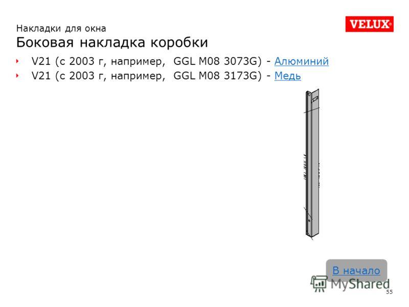V21 (с 2003 г, например, GGL M08 3073G) - АлюминийАлюминий V21 (с 2003 г, например, GGL M08 3173G) - МедьМедь 55 В начало Накладки для окна Боковая накладка коробки