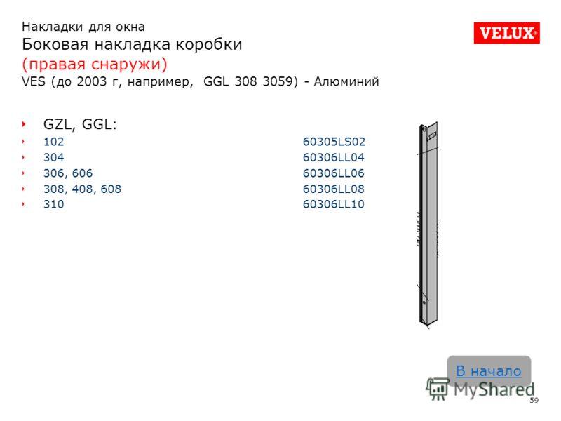 Накладки для окна Боковая накладка коробки (правая снаружи) VES (до 2003 г, например, GGL 308 3059) - Алюминий 59 В начало GZL, GGL: 102 60305LS02 30460306LL04 306, 60660306LL06 308, 408, 60860306LL08 31060306LL10