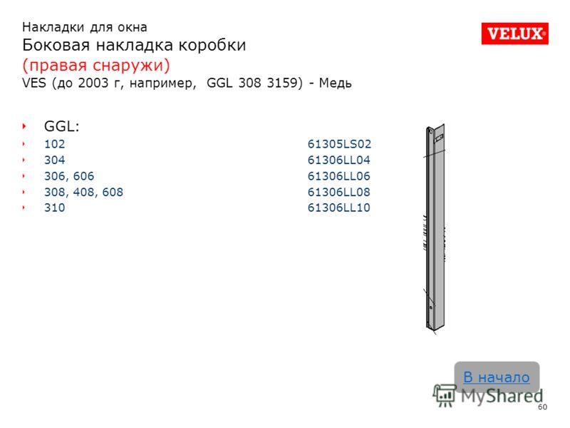 Накладки для окна Боковая накладка коробки (правая снаружи) VES (до 2003 г, например, GGL 308 3159) - Медь 60 В начало GGL: 102 61305LS02 30461306LL04 306, 60661306LL06 308, 408, 60861306LL08 31061306LL10
