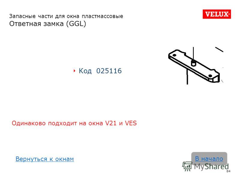 Код 025116 84 В начало Запасные части для окна пластмассовые Ответная замка (GGL) Одинаково подходит на окна V21 и VES Вернуться к окнам