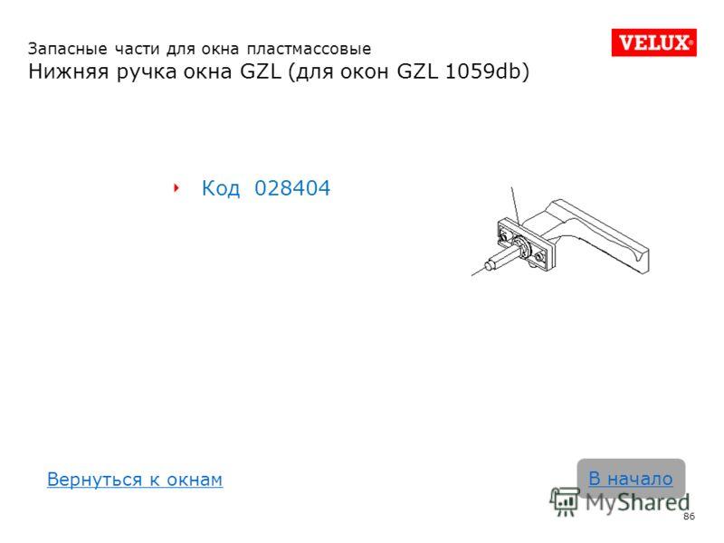 Запасные части для окна пластмассовые Нижняя ручка окна GZL (для окон GZL 1059db) 86 В начало Код 028404 Вернуться к окнам