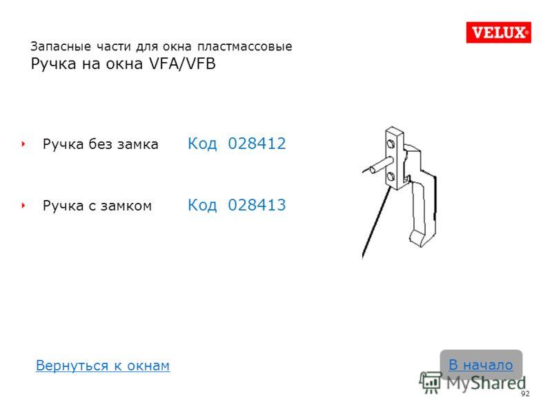 92 В начало Запасные части для окна пластмассовые Ручка на окна VFA/VFB Вернуться к окнам Ручка без замка Код 028412 Ручка с замком Код 028413
