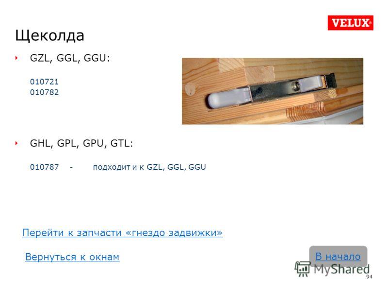 Щеколда GZL, GGL, GGU: 010721 010782 GHL, GPL, GPU, GTL: 010787 -подходит и к GZL, GGL, GGU 94 В начало Перейти к запчасти «гнездо задвижки» Вернуться к окнам