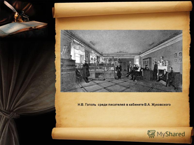 Н.В. Гоголь среди писателей в кабинете В.А. Жуковского