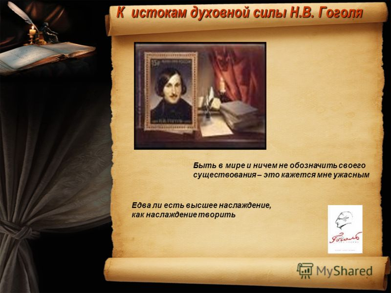 аксаков знакомство с гоголем