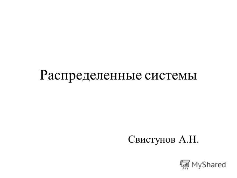 Распределенные системы Свистунов А.Н.