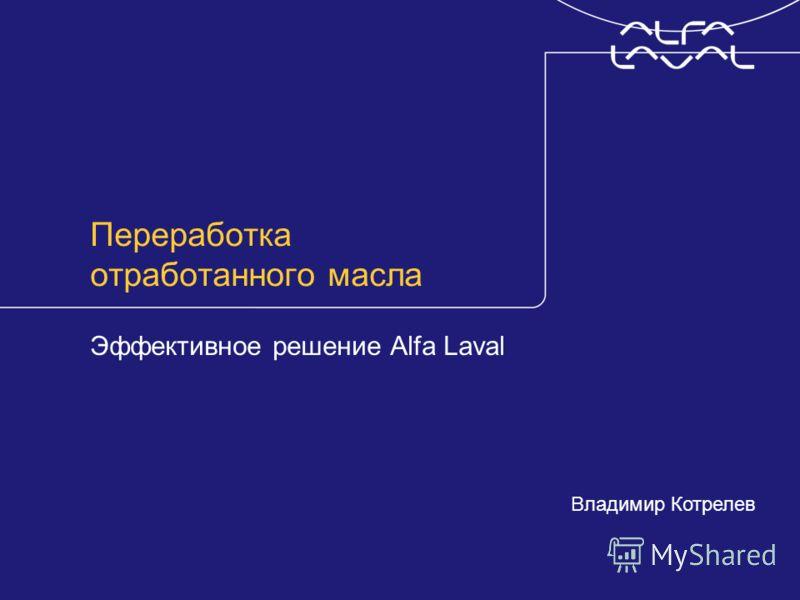 Переработка отработанного масла Эффективное решение Alfa Laval Владимир Котрелев