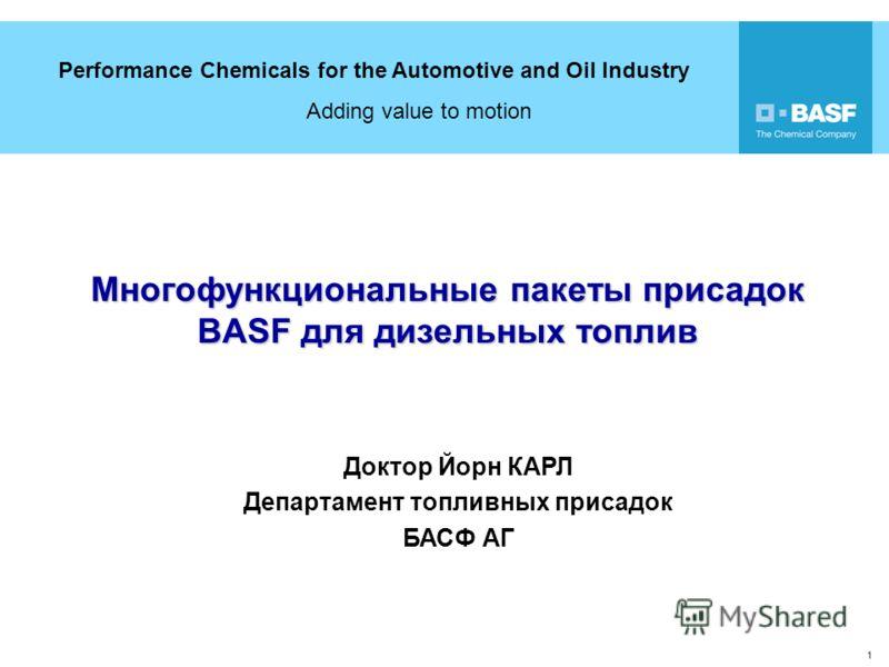 Performance Chemicals for the Automotive and Oil Industry Adding value to motion 1 Многофункциональные пакеты присадок BASF для дизельных топлив Доктор Йорн КАРЛ Департамент топливных присадок БАСФ АГ