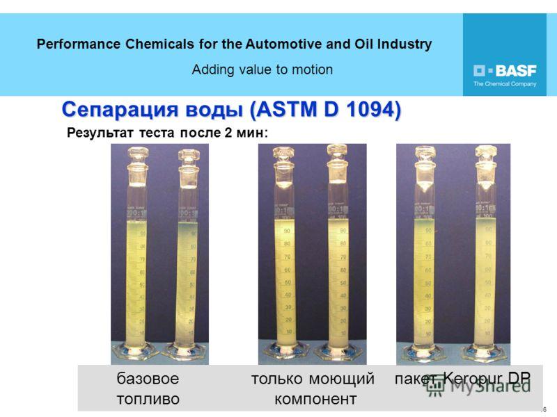 Performance Chemicals for the Automotive and Oil Industry Adding value to motion 16 18 базовое только моющий пакет Keropur DP топливо компонент Сепарация воды (ASTM D 1094) Результат теста после 2 мин: