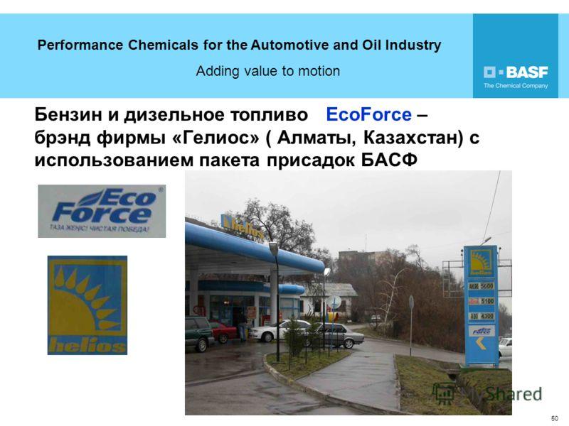 Performance Chemicals for the Automotive and Oil Industry Adding value to motion 50 Бензин и дизельное топливо EcoForce – брэнд фирмы «Гелиос» ( Алматы, Казахстан) с использованием пакета присадок БАСФ