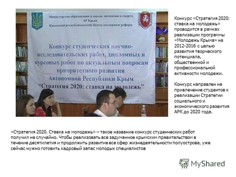 «Стратегия 2020. Ставка на молодежь» – такое название конкурс студенческих работ получил не случайно. Чтобы реализовать все задуманное крымским правительством в течение десятилетия и продолжить развитие все сфер жизнедеятельности полуострова, уже сей