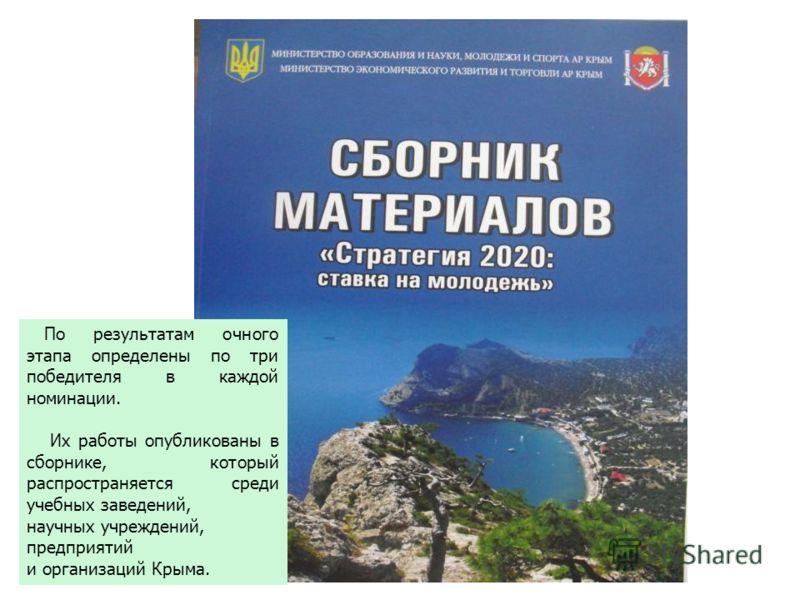 По результатам очного этапа определены по три победителя в каждой номинации. Их работы опубликованы в сборнике, который распространяется среди учебных заведений, научных учреждений, предприятий и организаций Крыма.