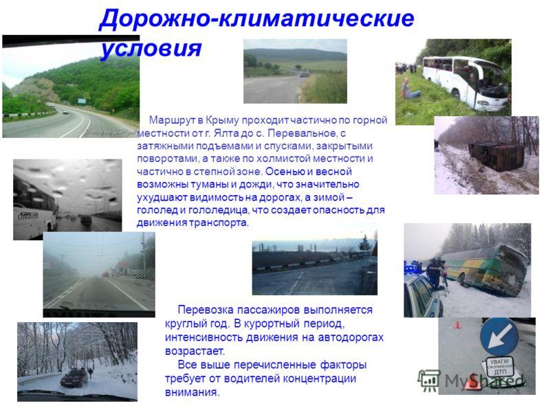 Маршрут в Крыму проходит частично по горной местности от г. Ялта до с. Перевальное, с затяжными подъемами и спусками, закрытыми поворотами, а также по холмистой местности и частично в степной зоне. Осенью и весной возможны туманы и дожди, что значите