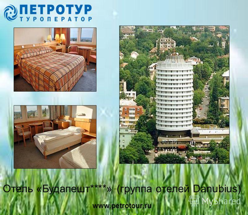 www.petrotour.ru Отель «Будапешт****» (группа отелей Danubius)
