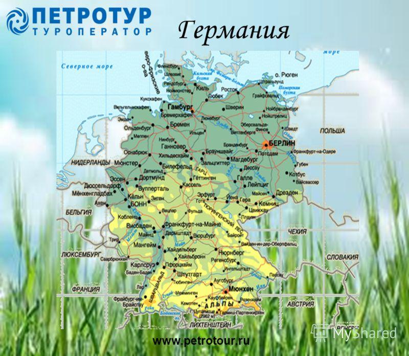 www.petrotour.ru Германия