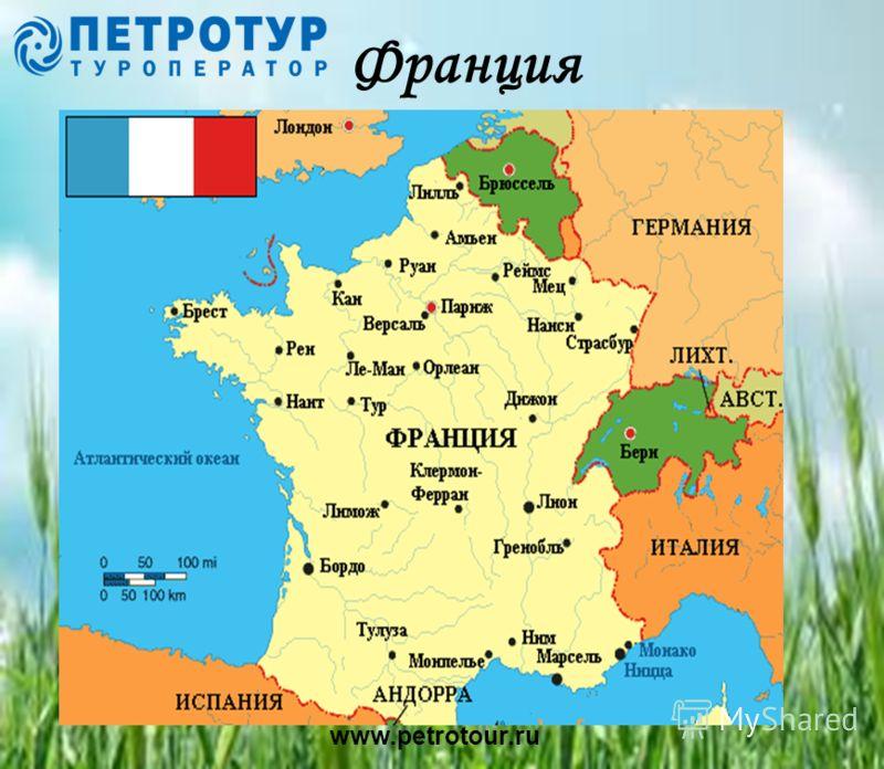 www.petrotour.ru Франция