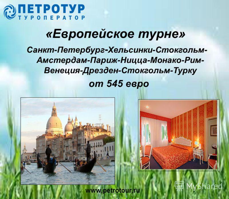 www.petrotour.ru «Европейское турне» Санкт-Петербург - Хельсинки-Стокгольм- Амстердам-Париж-Ницца-Монако-Рим- Венеция-Дрезден-Стокгольм-Турку от 545 евро