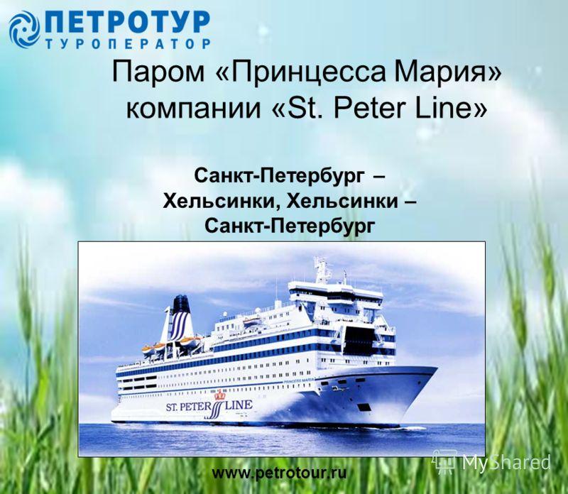 www.petrotour.ru Паром «Принцесса Мария» компании «St. Peter Line» Санкт-Петербург – Хельсинки, Хельсинки – Санкт-Петербург