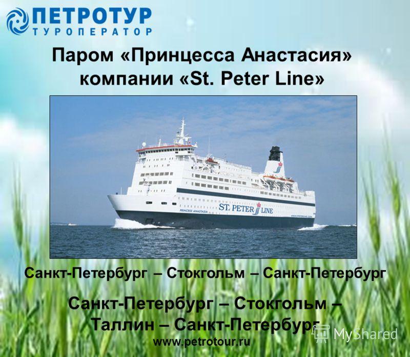 www.petrotour.ru Паром «Принцесса Анастасия» компании «St. Peter Line» Санкт-Петербург – Стокгольм – Санкт-Петербург Санкт-Петербург – Стокгольм – Таллин – Санкт-Петербург