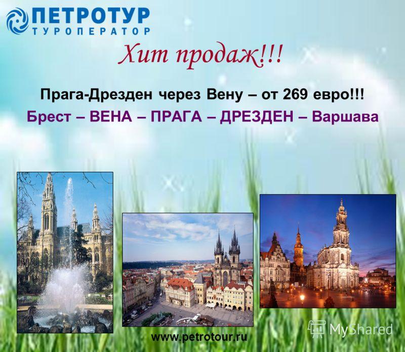 www.petrotour.ru Хит продаж!!! Прага-Дрезден через Вену – от 269 евро!!! Брест – ВЕНА – ПРАГА – ДРЕЗДЕН – Варшава