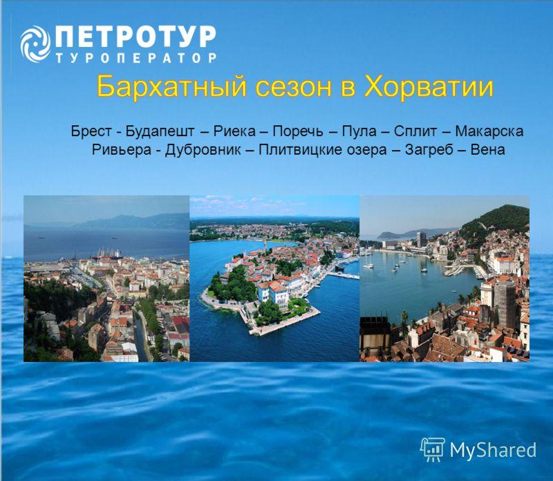 Брест - Будапешт – Риека – Поречь – Пула – Сплит – Макарска Ривьера - Дубровник – Плитвицкие озера – Загреб – Вена
