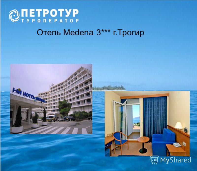 Отель Medena 3*** г.Трогир