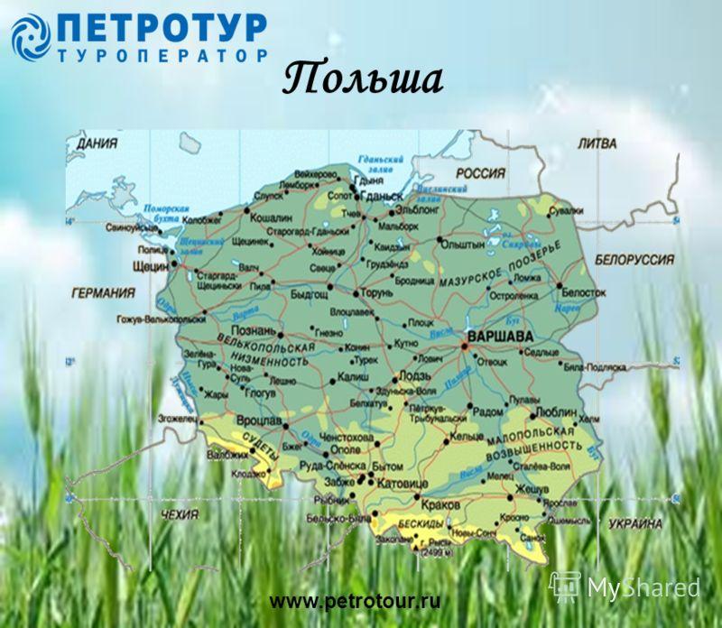 www.petrotour.ru Польша
