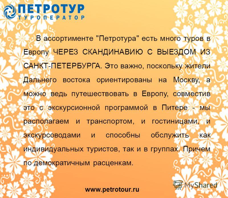 www.petrotour.ru В ассортименте