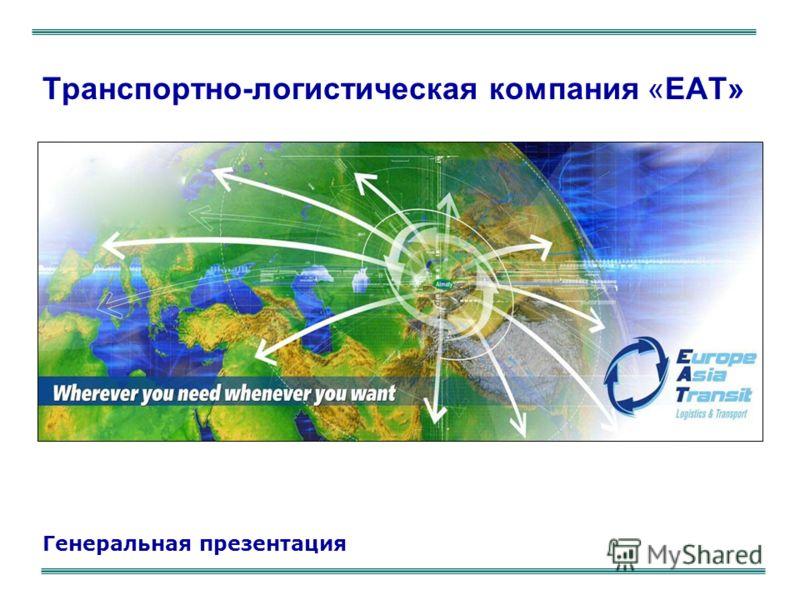 Транспортно-логистическая компания «ЕАТ» Генеральная презентация