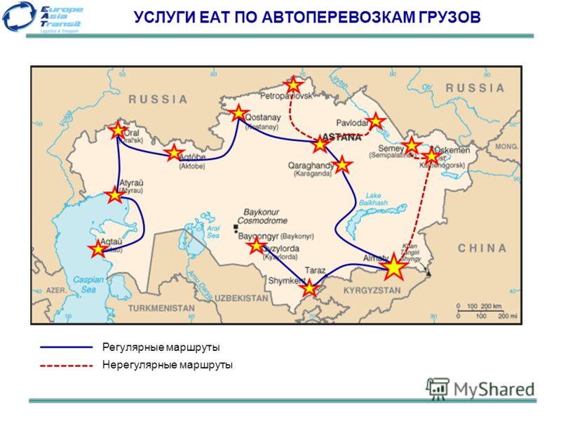 УСЛУГИ ЕАТ ПО АВТОПЕРЕВОЗКАМ ГРУЗОВ Регулярные маршруты Нерегулярные маршруты